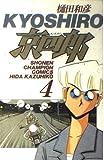 京四郎 4 (少年チャンピオン・コミックス)