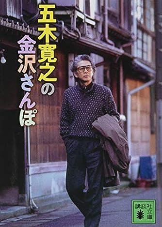 五木寛之の金沢さんぽ (講談社文庫)