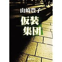 仮装集団 (新潮文庫 (や-5-8))