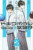 トキワボウルの女神さま(2) (講談社コミックス月刊マガジン)