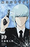 魔法少女サイト 10 (少年チャンピオン・コミックス)