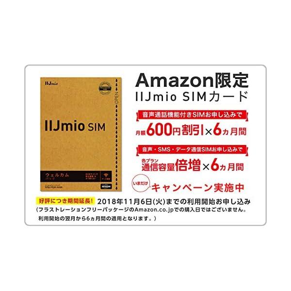 【Amazon.co.jp限定】 IIJmio...の紹介画像6