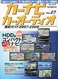 カーナビカーオーディオ徹底ガイド vol.27(2007ー200 (Motor Magazine Mook)