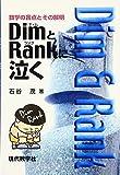DimとRankに泣く―数学の盲点とその解明