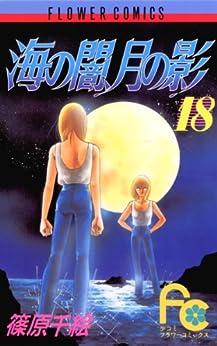海の闇、月の影 第01-18巻 [Umi no Yami, Tsuki no Kage vol 01-18]