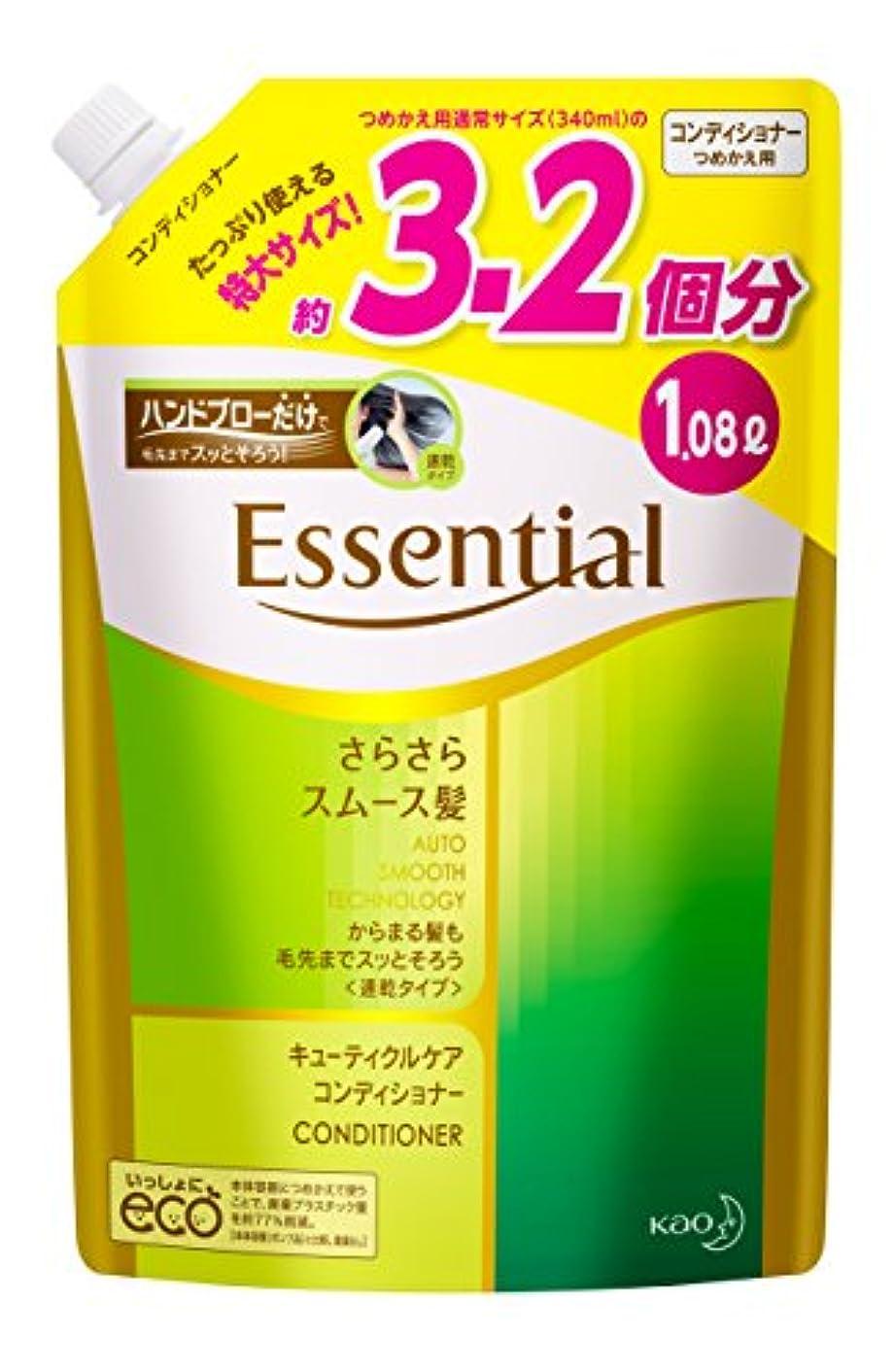 まだ粘性の肥沃な【大容量】エッセンシャル コンディショナー さらさらスムース髪 替1080ml/1080ml