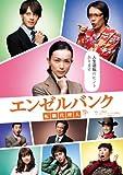 エンゼルバンク 転職代理人 DVD-BOX[DVD]