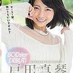 戸田真琴 SODstar DEBUT! (着用済みパンツ&証明写真付き)(初回限定) [DVD]
