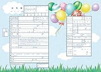 役所に提出できるデザイン出生届 Flying Ballon(手づくり出生届)【オリジナル命名紙付】