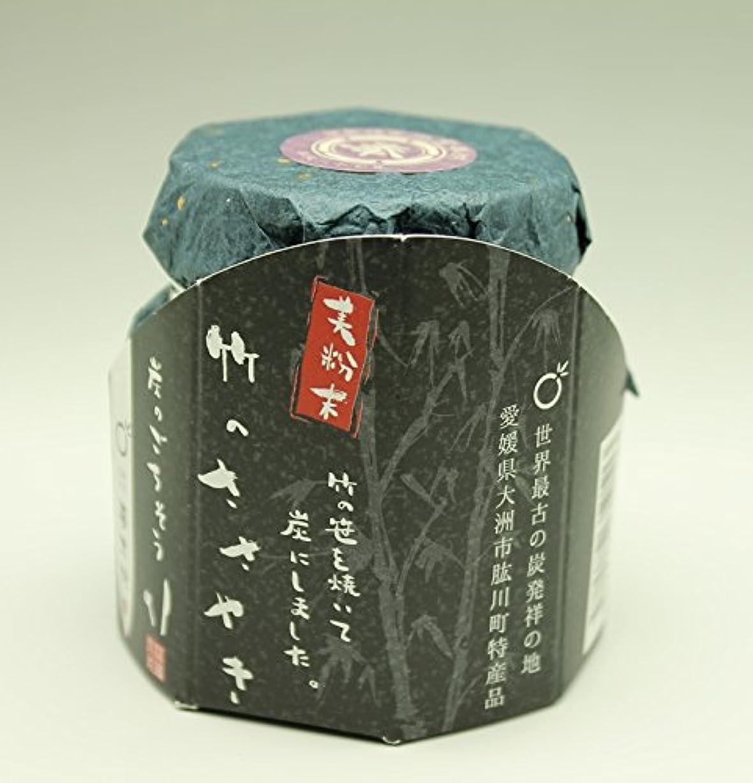 大気発動機イノセンス竹のささやき 30g 竹炭パウダー 食用 笹の炭 伊勢神宮奉納商品 食べる炭 30g