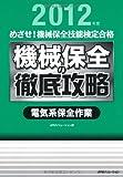 機械保全の徹底攻略 電気系保全作業<2012> (めざせ!  機械保全技能検定合格)