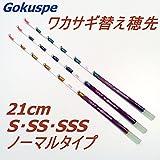 Gokuspe ワカサギ替え穂先 21cm ノーマルタイプ [80331-21] (S(緑))