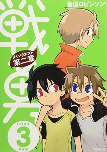 CD付き 戦勇。メインクエスト第二章(3) 限定版 (プレミアムKC 月刊少年シリウス)