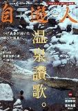 自遊人 2010年 03月号 [雑誌]