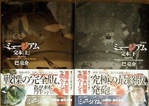 新装版 ミュージアム 完本 上下巻  コミック 全2巻 完結セット -