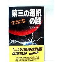 第三の選択の謎―宇宙への人類移送計画は真実か!? (1982年) (サラ・ブックス)