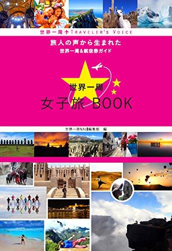 世界一周女子旅BOOK (旅人の声から生まれた世界一周&航空券ガイド)の詳細を見る