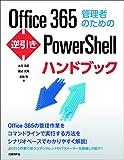 Office 365管理者のための逆引きPowerShellハンドブック (マイクロソフト関連書)