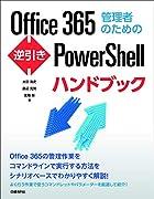 Office 365管理者のための逆引きPowerShellハンドブック(マイクロソフト関連書)