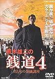 青木雄二の銭道4 男と女の金融講座[DVD]