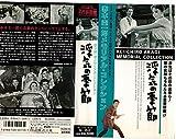 浮気の季節 [VHS]