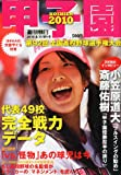 週刊朝日増刊 甲子園2010 2010年 8/10号 [雑誌]