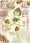 孤食ロボット 第3巻