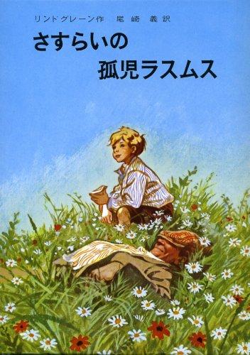 さすらいの孤児ラスムス (リンドグレーン作品集 (11))の詳細を見る