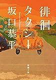 徘徊タクシー(新潮文庫)