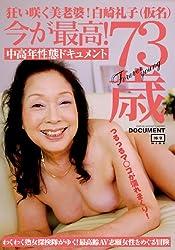 狂い咲く美老婆!白崎礼子(仮名) 今が最高!73歳 【GUN-505】 [DVD]