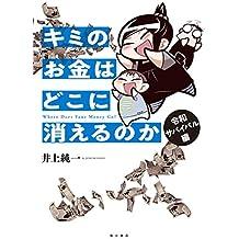 キミのお金はどこに消えるのか 令和サバイバル編【電子特典付き】 (角川書店単行本)