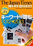 The Japan Times NEWS DIGEST キーワードで読む2012→2013