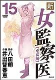 新・女監察医【東京編】(15) (ぶんか社コミックス)