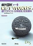 歯科国試KEY WORDS TOPICS 2019―公衆衛生,社会歯科 (歯科国試KEY WORDSシリーズ)