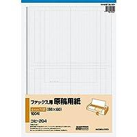 コクヨ ファックス用原稿用紙 4mm方眼 100枚 コヒ-204N Japan