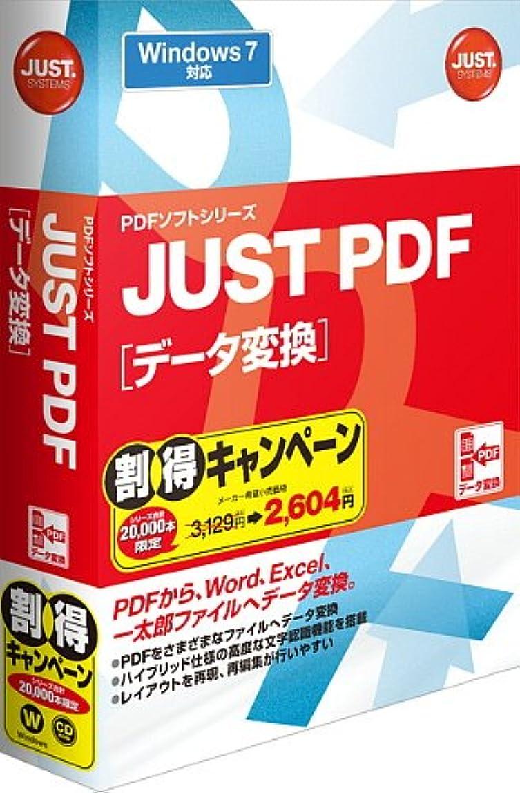 容赦ないポイント倍増JUST PDF [データ変換] 通常版 割得キャンペーン
