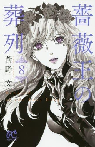 薔薇王の葬列(8)(プリンセス・コミックス)の詳細を見る