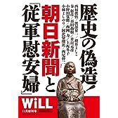 月刊WiLL (ウィル) 2014年 11月号増刊 [雑誌]