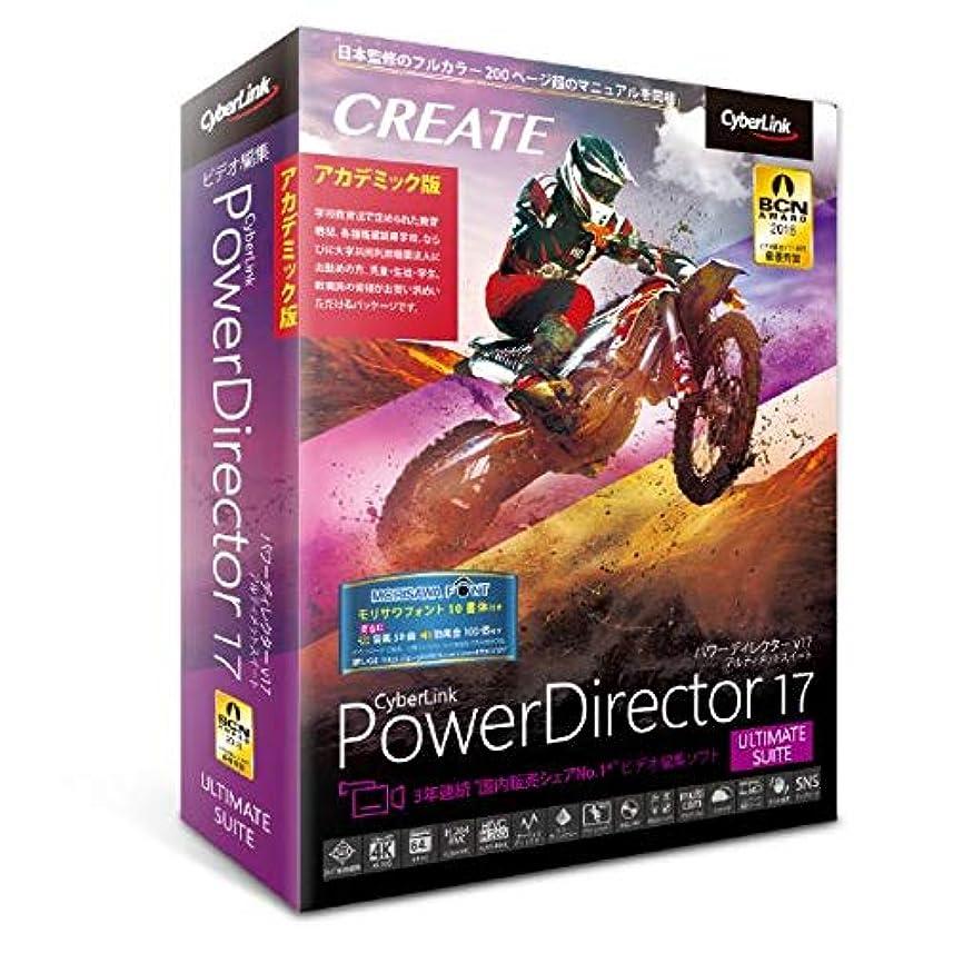 労働強化素晴らしいサイバーリンク PowerDirector 17 Ultimate Suite アカデミック版