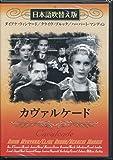 カヴァルケード(吹替&字幕) [DVD]