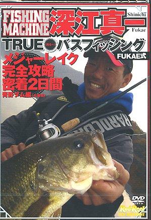 【DVD】TRUEバスフィッシングFUKAE式 深江真一
