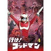 行け!ゴッドマンVOL.4 【東宝DVD名作セレクション】