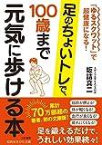 足のちょいトレで、100歳まで元気に歩ける本: 「ゆるスクワット」で超健康になる! (知的生きかた文庫)