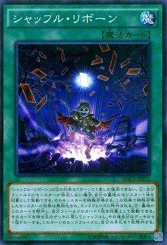 遊戯王/第9期/6弾/DOCS-JP053 シャッフル・リボーン