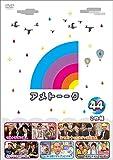 【メーカー特典あり】アメトーーク! DVD44(着せ替えジャケット付)