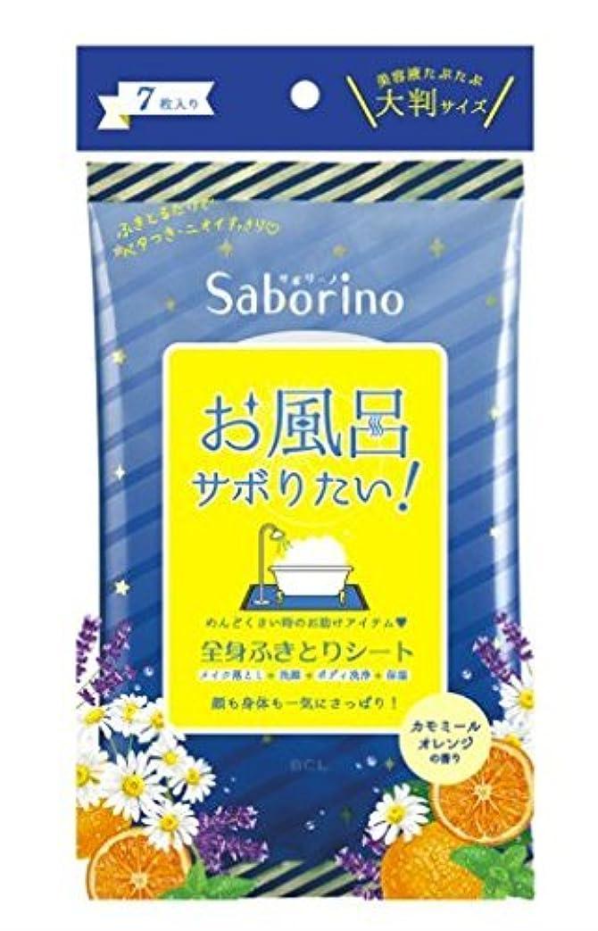 キャンディー広く想像力BCL(ビーシーエル) サボリーノ さっぱり落とシート [ふきとりクレンジング?洗浄料?化粧水] 7枚入
