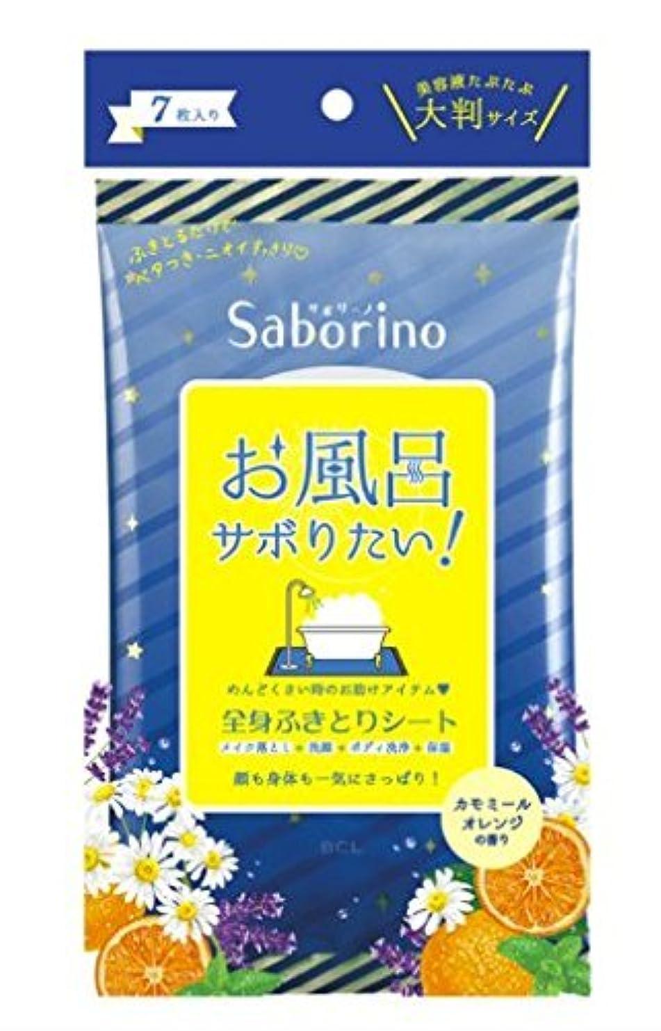 スライス石の床BCL(ビーシーエル) サボリーノ さっぱり落とシート [ふきとりクレンジング?洗浄料?化粧水] 7枚入