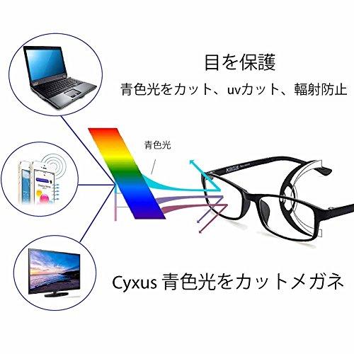 Cyxus(シクサズ)軽量TR90青色光をカット[透明レンズ] 輻射防止眼鏡 uvカット パソコンサングラス PC用メガネ 男女兼用
