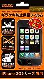レイ・アウト iPhone 3G用 ギラツキ防止保護フィルム RT-P1FS1/AG