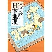 読むだけですっきりわかる日本地理 (宝島SUGOI文庫)